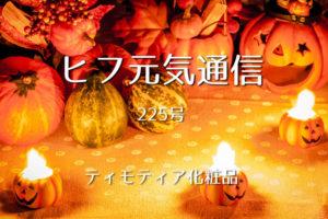 header-hifu225-780