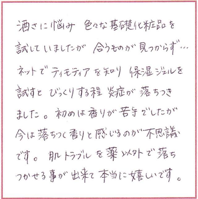 hifu226-01