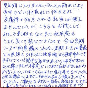 hifu226-02