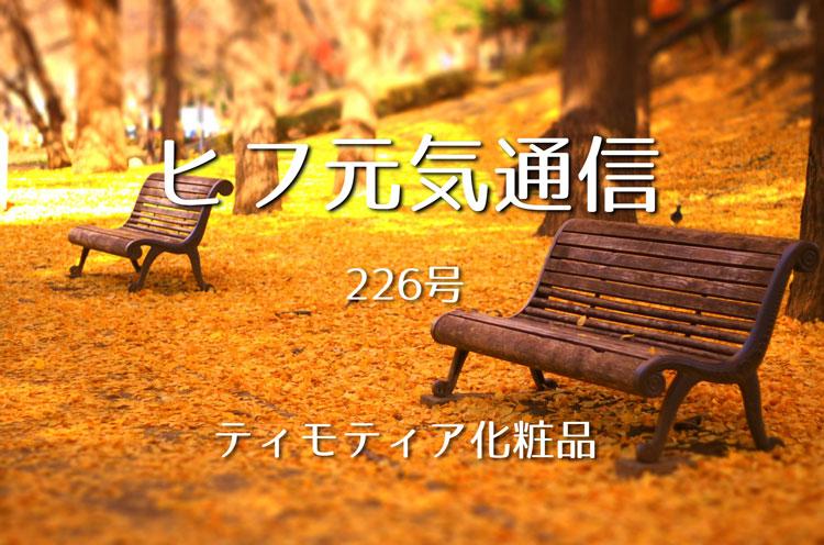 hifu226-header