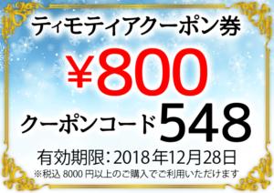 hifu227-coupon