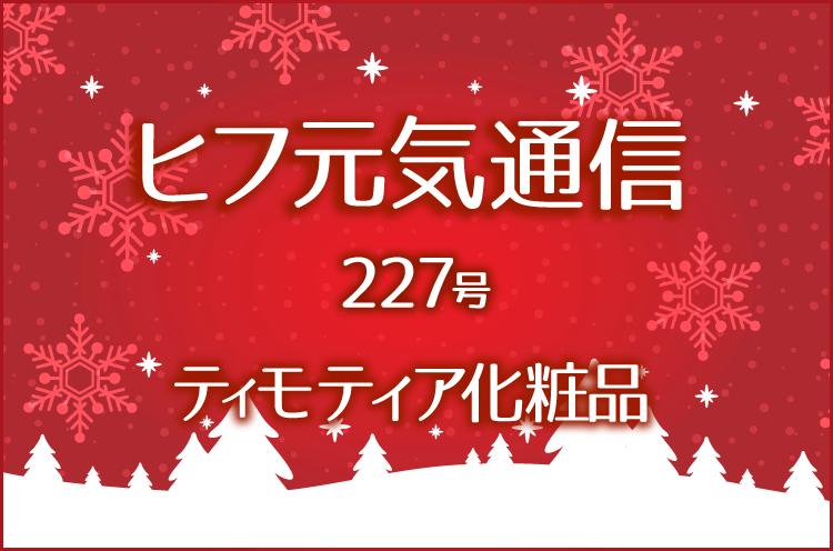 hifu227-header