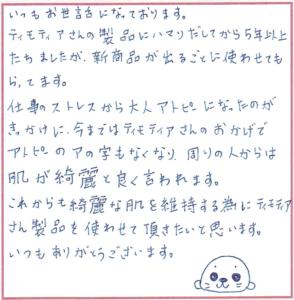 hifu228-02
