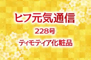 hifu228-header