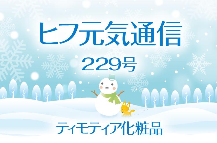 hifu229-header