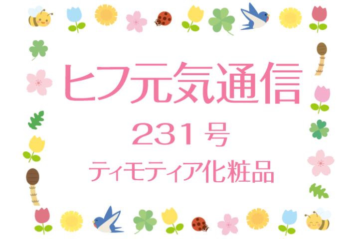 hifu231-header