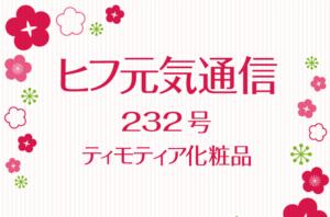 hifu-232-header