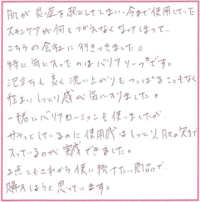 hifu233-02