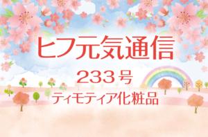 hifu233-header
