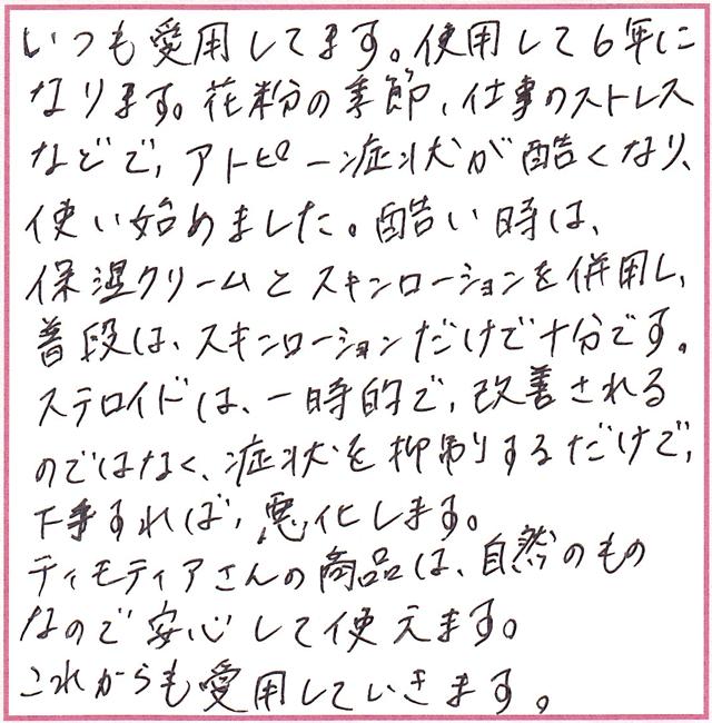 hifu234-02