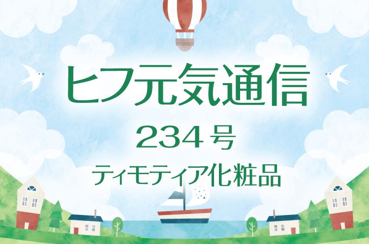 hifu234-header