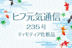 hifu235-header