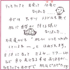 hifu236-01