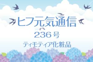 hifu236-header
