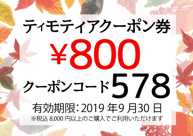 800円クーポン(クーポン番号578)